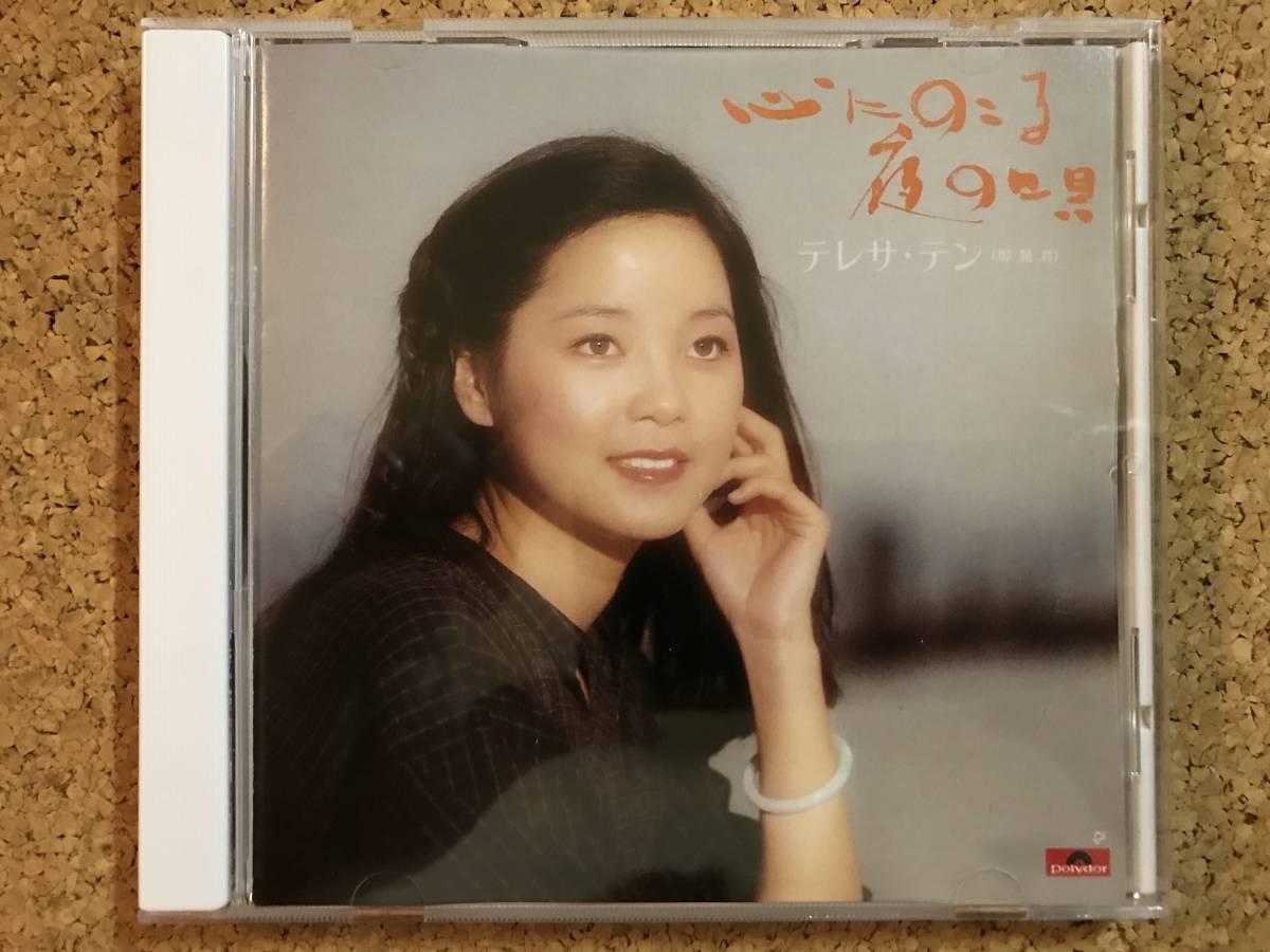 テレサ・テン / 心にのこる夜の唄 ☆ 08年貴重初CD化盤 UPCY-6133_画像1