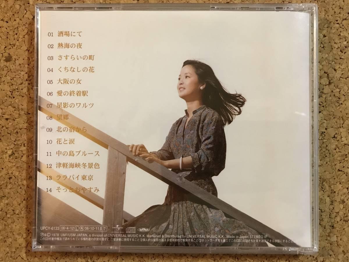 テレサ・テン / 心にのこる夜の唄 ☆ 08年貴重初CD化盤 UPCY-6133_画像2