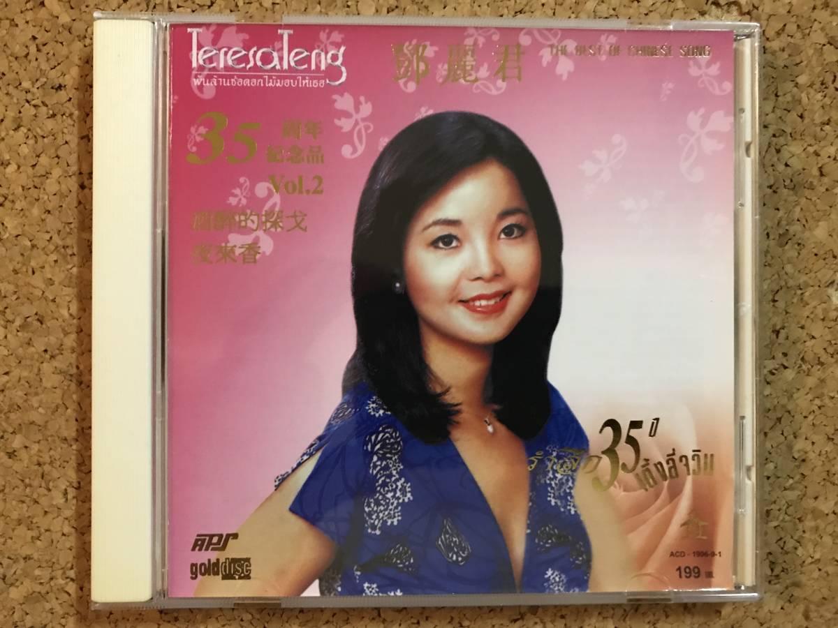テレサ・テン / 鄧麗君 35周年記念品Vol.2 ☆ 貴重台湾盤CD_画像1