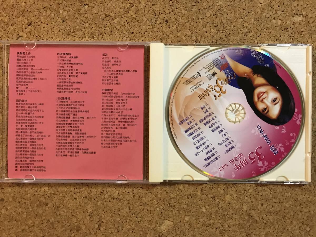 テレサ・テン / 鄧麗君 35周年記念品Vol.2 ☆ 貴重台湾盤CD_画像2