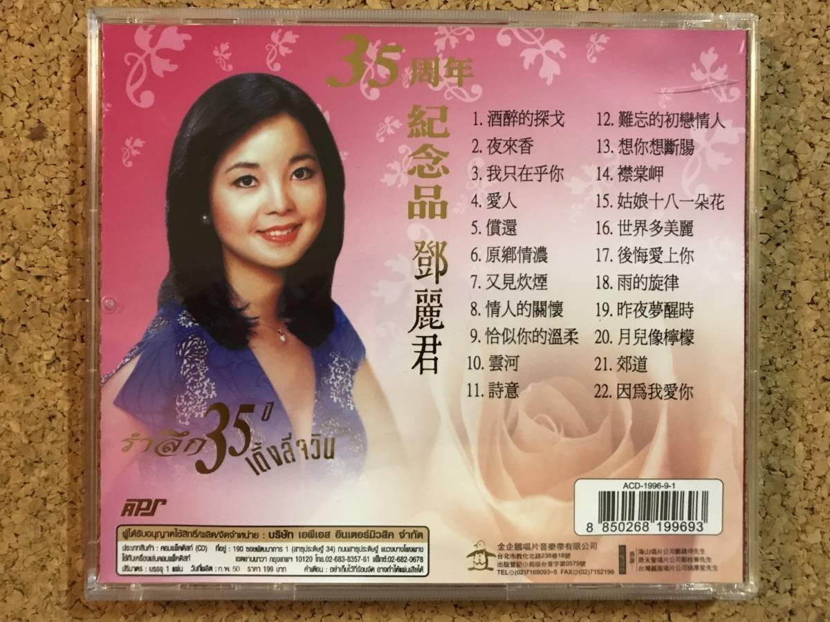 テレサ・テン / 鄧麗君 35周年記念品Vol.2 ☆ 貴重台湾盤CD_画像3