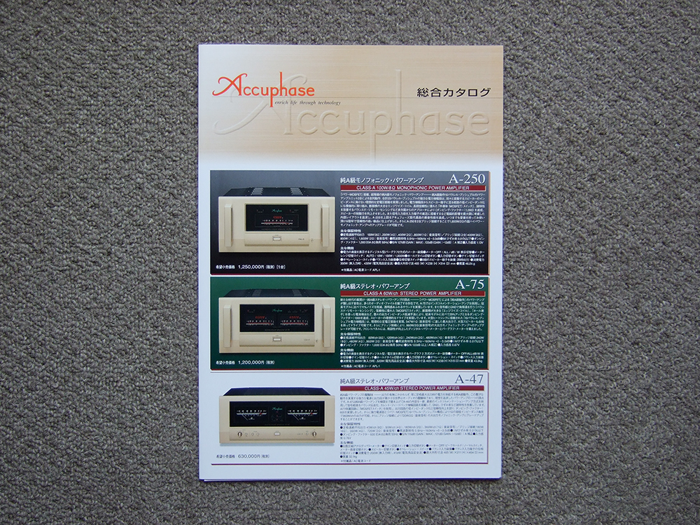 [ catalog only ]Accuphase 2018.07 inspection Accuphase A-250 A-75 A-47 A-36 M-6200 P-7300 P-4200 E-650 E-470 DP-950 DP-750 C-37 DP