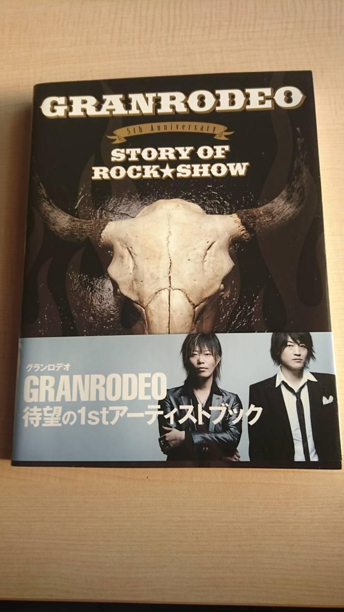 GRANRODEO STORY OF ROCK★SHOW E112/初版/帯付き/谷山紀章/飯塚昌明_画像1