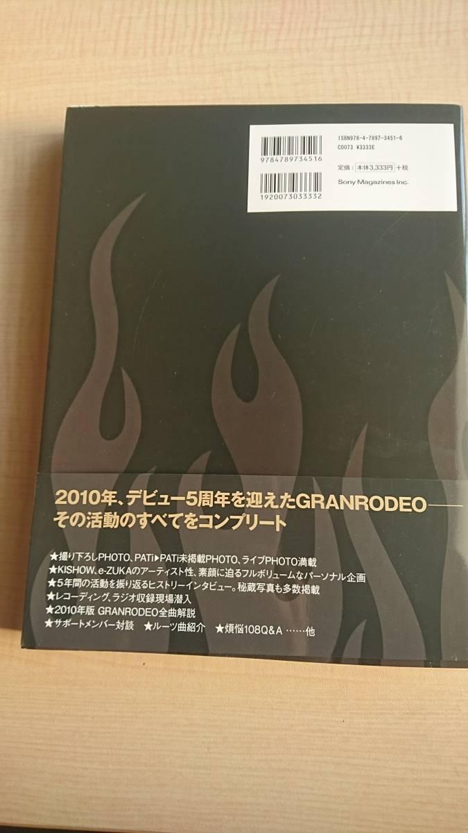 GRANRODEO STORY OF ROCK★SHOW E112/初版/帯付き/谷山紀章/飯塚昌明_画像2