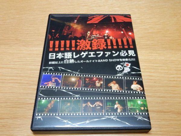 DVD★JAP ROCK 2016★レゲエ_画像2