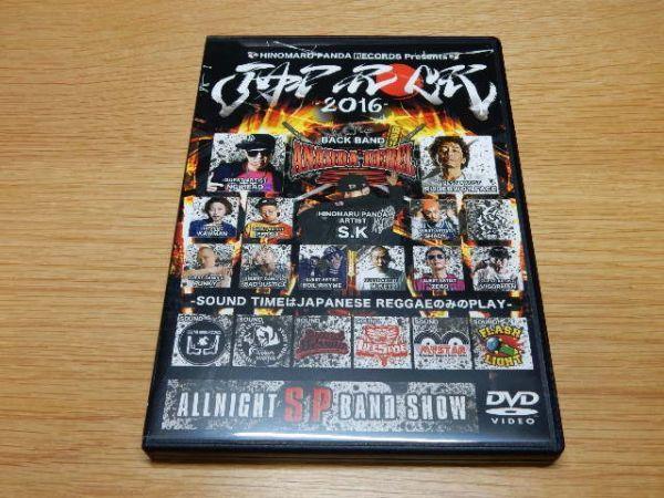 DVD★JAP ROCK 2016★レゲエ_画像1