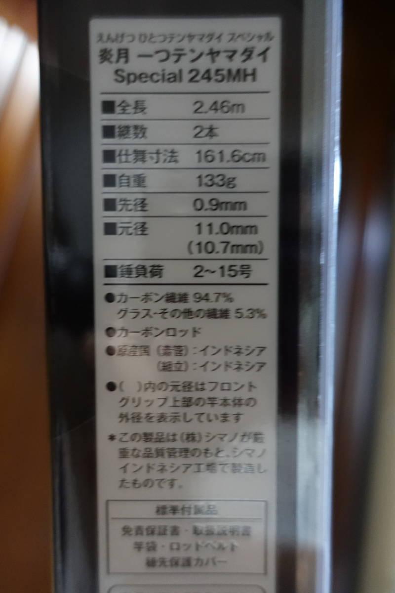 シマノ 炎月 一つテンヤマダイ SPECIAL 245MH 1回使用のみ超美品_画像3