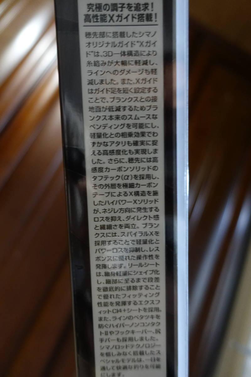 シマノ 炎月 一つテンヤマダイ SPECIAL 245MH 1回使用のみ超美品_画像4