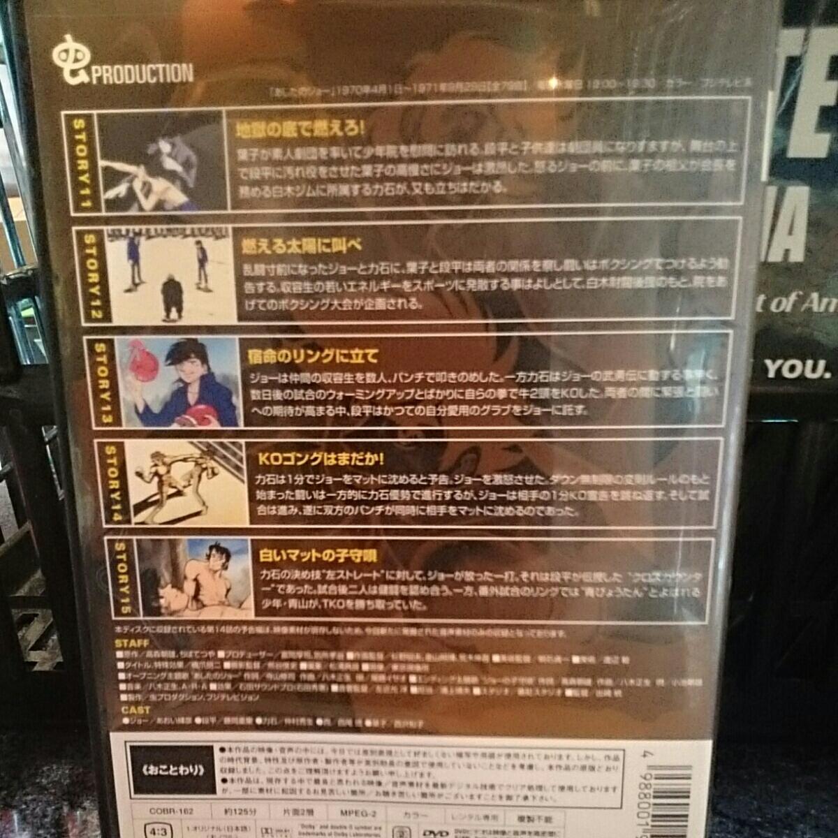 あしたのジョー vol.3 DVD レンタル落ち