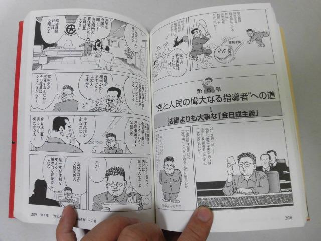 ○P324○マンガ金正日入門○北朝鮮...