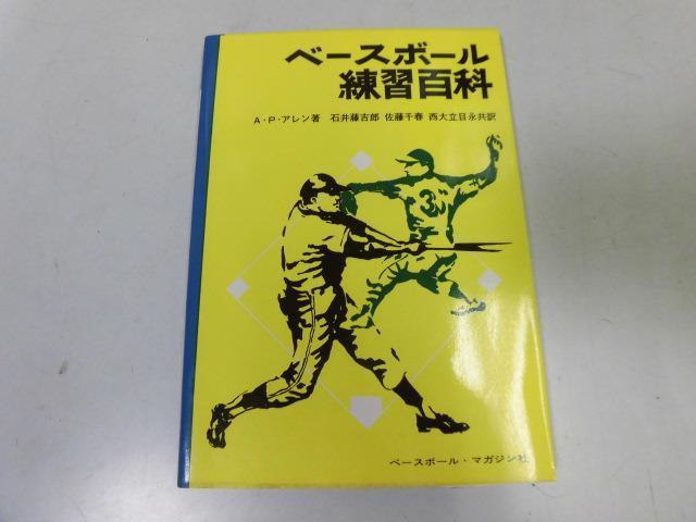 ○P332○ベースボール練習百科○AP...