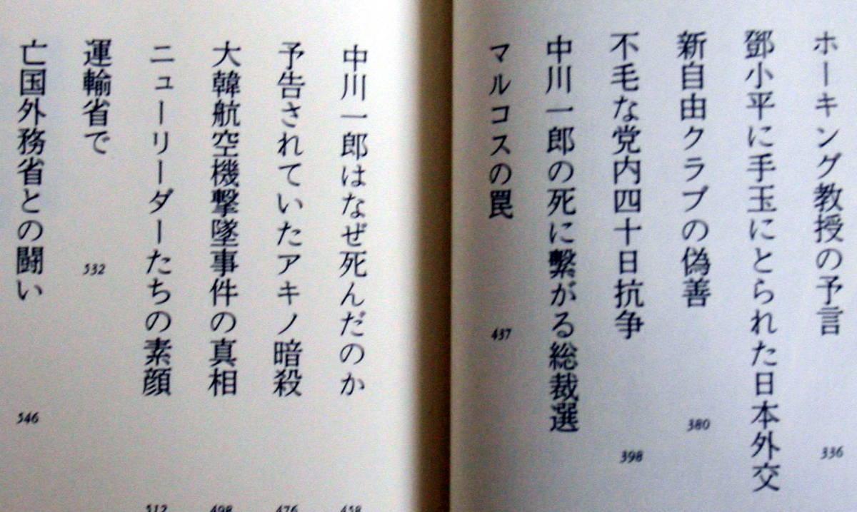 ★P21★国家なる幻影  わが政治への反回想  石原慎太郎 ★_画像2