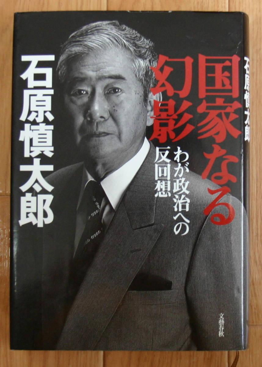 ★P21★国家なる幻影  わが政治への反回想  石原慎太郎 ★_画像1