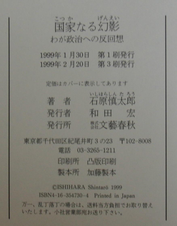 ★P21★国家なる幻影  わが政治への反回想  石原慎太郎 ★_画像3