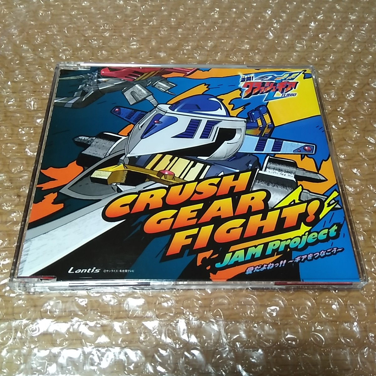 激闘!クラッシュギアTURBO / CRUSH GEAR FIGHT / JAM Project