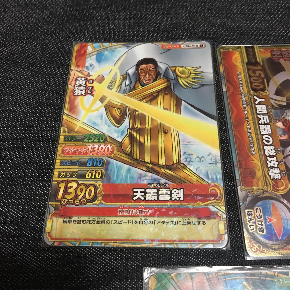 【ONE PIECE】ワンピーベリーマッチダブル 黄猿 ボルサリーノ & 戦桃丸 セット_画像2