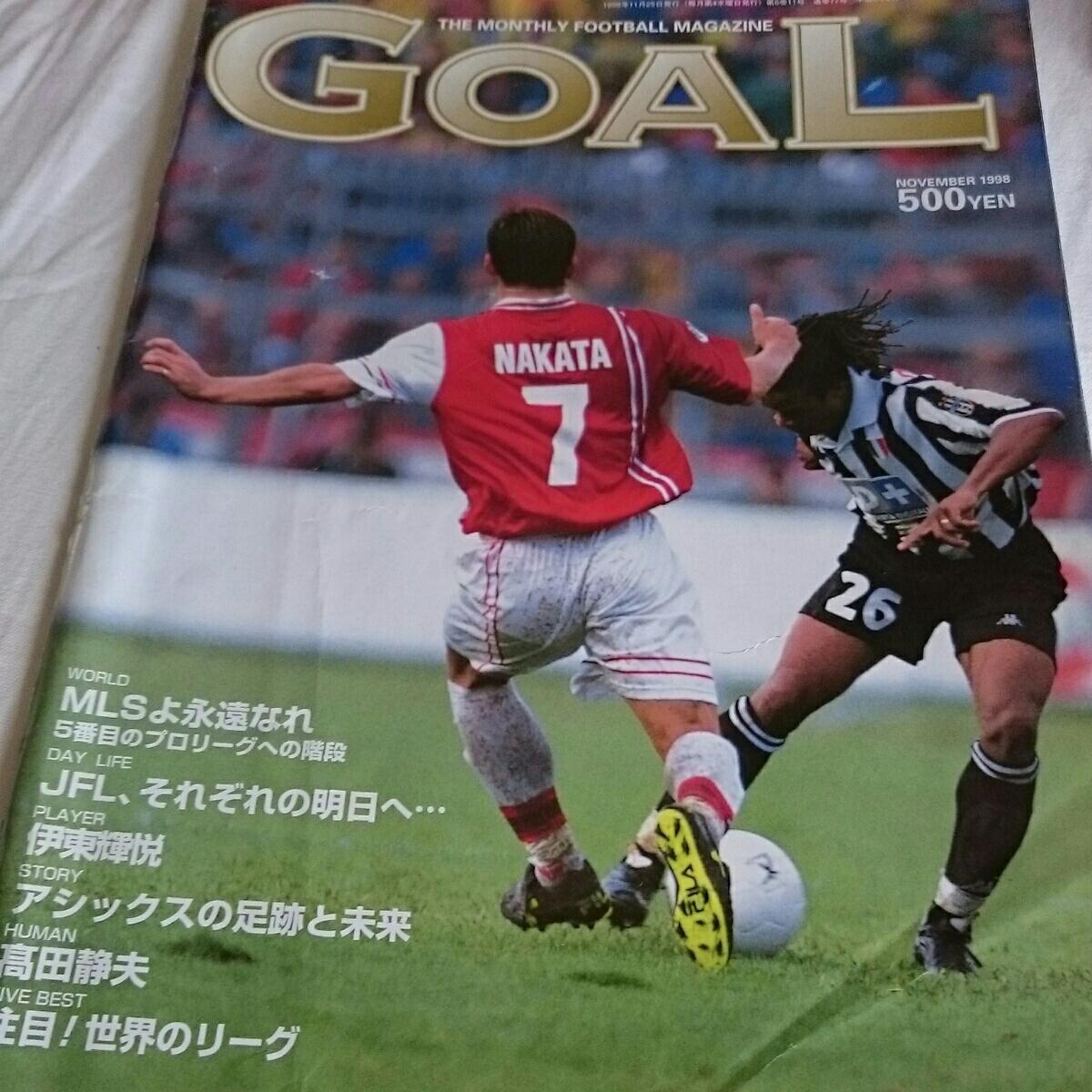 サッカー雑誌『ゴールGOAL1998ー11』4点送料無料清水エスパルス_画像1