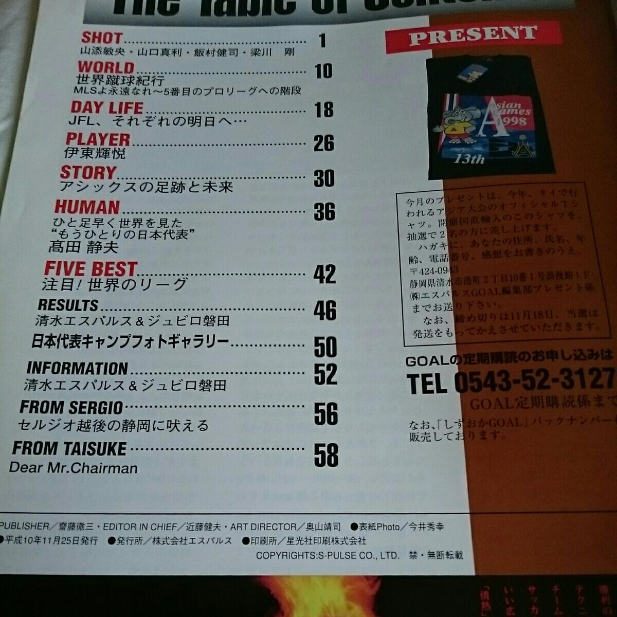 サッカー雑誌『ゴールGOAL1998ー11』4点送料無料清水エスパルス_画像2