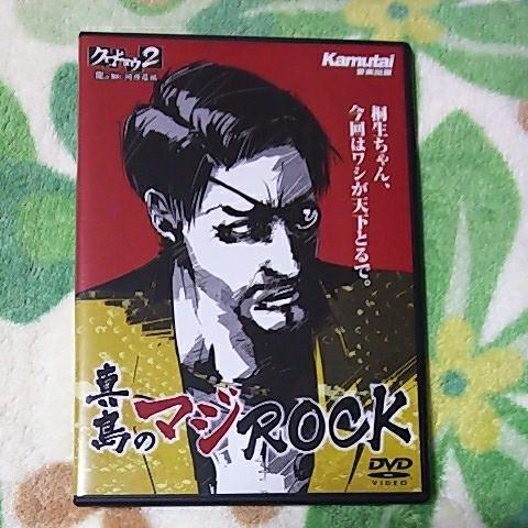 クロヒョウ2「真島のマジROCK DVD」龍が如く阿修羅編・非売品_画像1