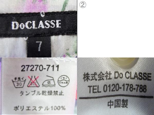 ドゥクラッセ DoCLASSE★ 長袖・ブラウス・藤色×グレー・7号・美品_画像9