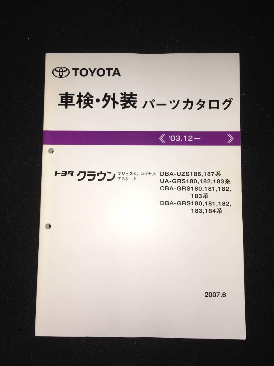 トヨタ クラウン マジェスタ/ロイヤル/アスリート 車検・外装 パーツカタログ JZS18#,GRS18#,180系 18系