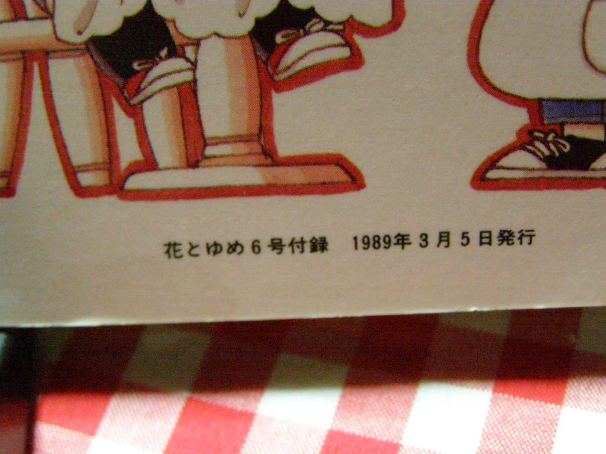 未使用≪山口 美由紀 ダンガン×ヒーロー ≫紙製 下じき 別冊花とゆめ 1989年 6月号付録_画像3