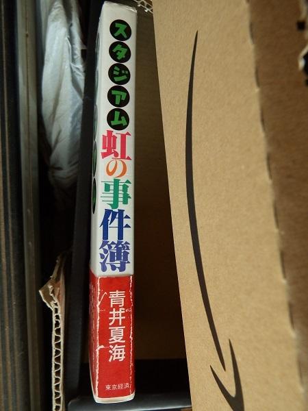 ☆超レアー千載一遇(500部限定の*自主出版の未読本) ミステリー本 虹の事件簿 青井夏海。_画像3
