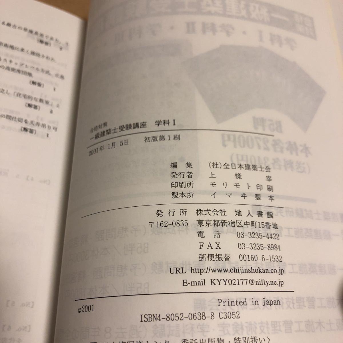 地人書館『合格対策 一級建築士 受験講座 学科Ⅰ』★即決★_画像5