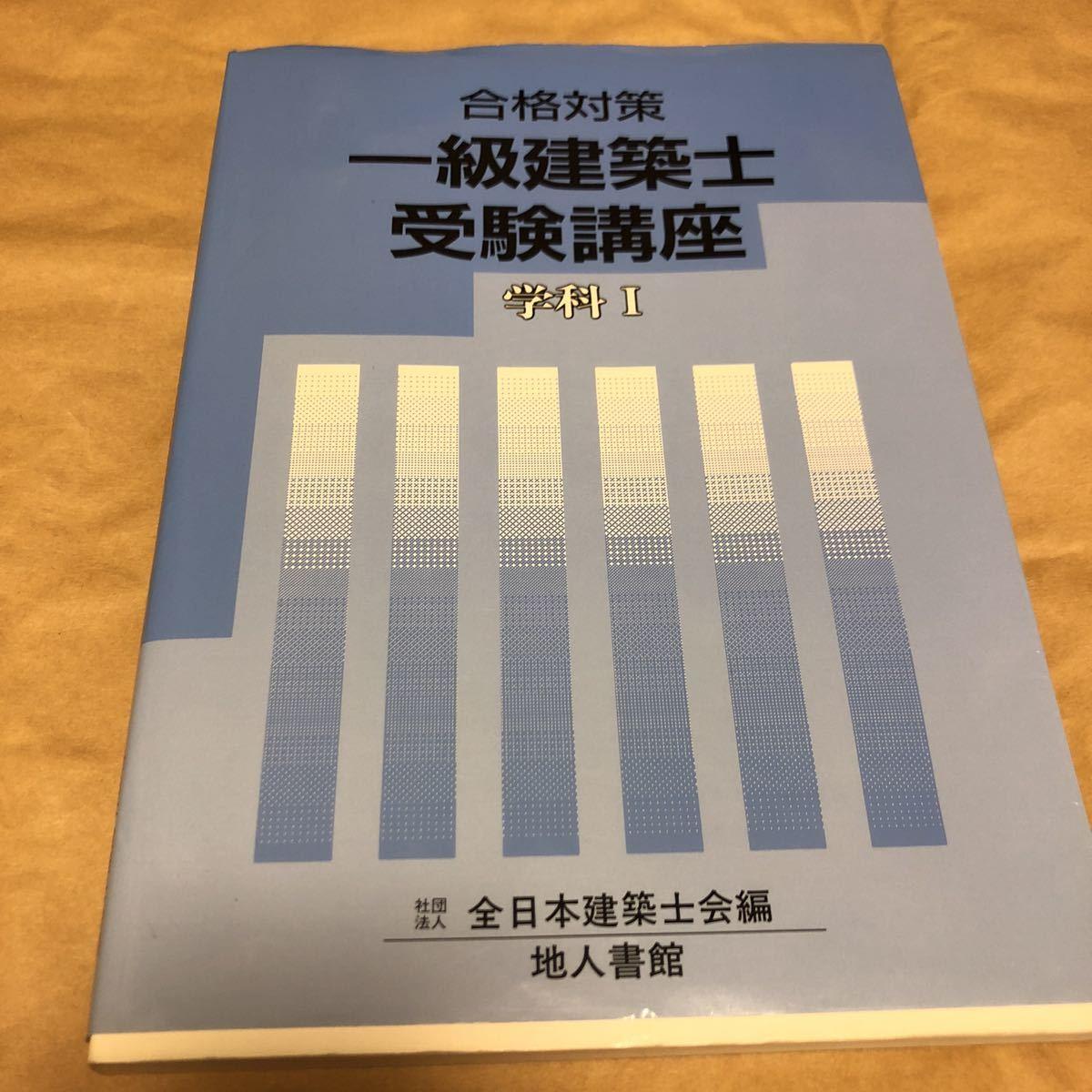 地人書館『合格対策 一級建築士 受験講座 学科Ⅰ』★即決★_画像1