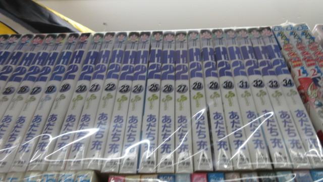 中古本 コミック まとめ売り セット H2(エイチ・ツー)  全34巻完結(少年サンデーコミックス あだち 充 _画像3