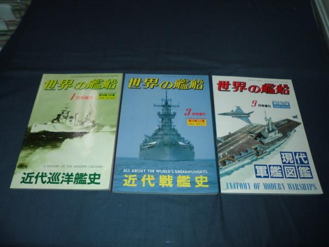 「世界の戦艦」3冊セット/近代巡洋艦史、近代戦艦史、現代軍艦図鑑 1986年~1988年 海人社_画像1