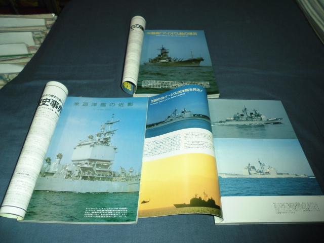 「世界の戦艦」3冊セット/近代巡洋艦史、近代戦艦史、現代軍艦図鑑 1986年~1988年 海人社_画像2