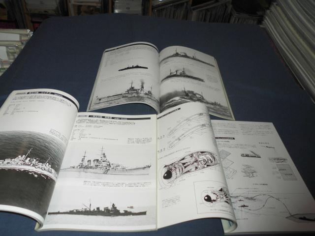 「世界の戦艦」3冊セット/近代巡洋艦史、近代戦艦史、現代軍艦図鑑 1986年~1988年 海人社_画像3