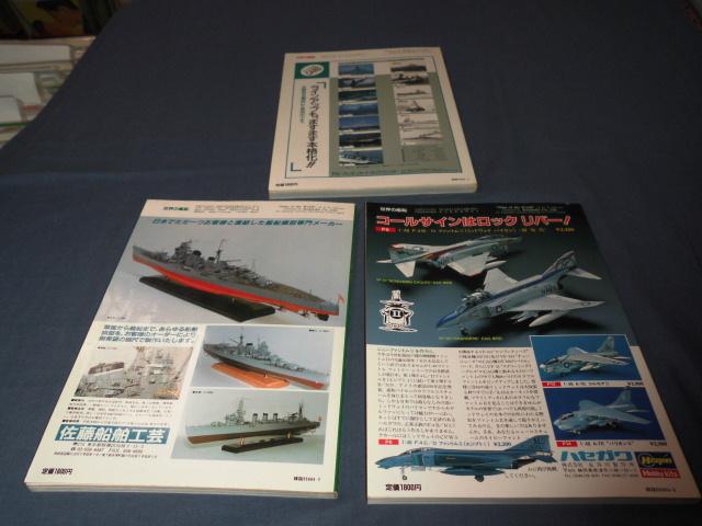 「世界の戦艦」3冊セット/近代巡洋艦史、近代戦艦史、現代軍艦図鑑 1986年~1988年 海人社_画像4