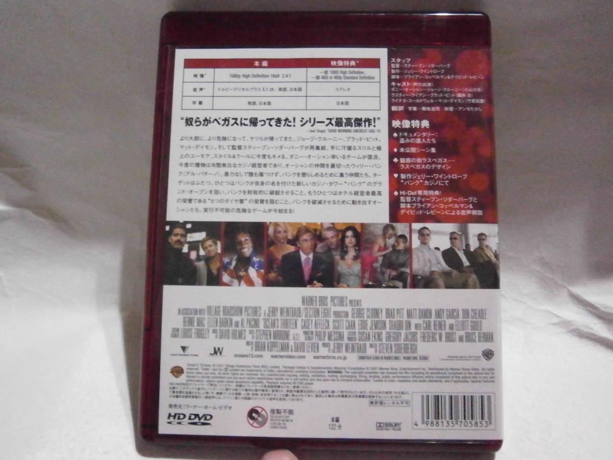 ●中古HD DVD●オーシャンズ13●WBHA-Y18223_画像2