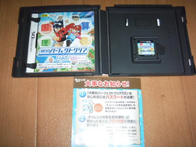 中古 DS 4教科パーフェクトクリア 即決有 送料180円 _画像1