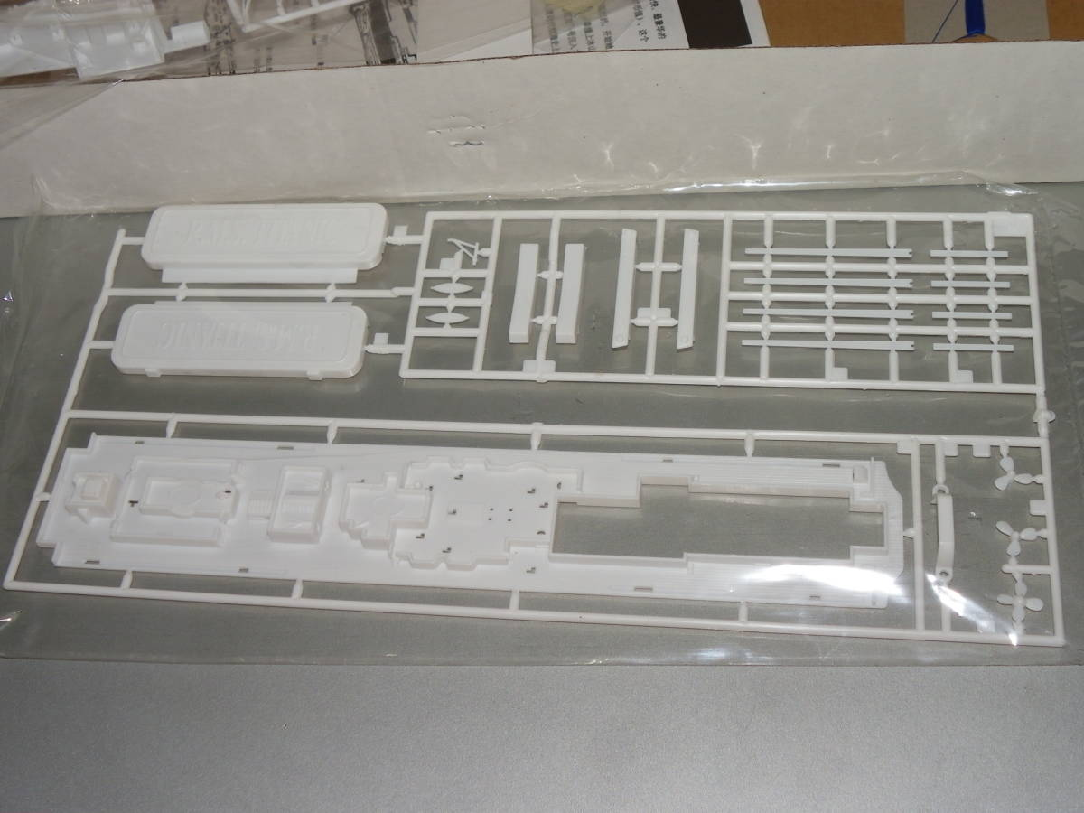 彷真模型 No.4901 1/550 タイタニック R.M.S TITANIC_部品3