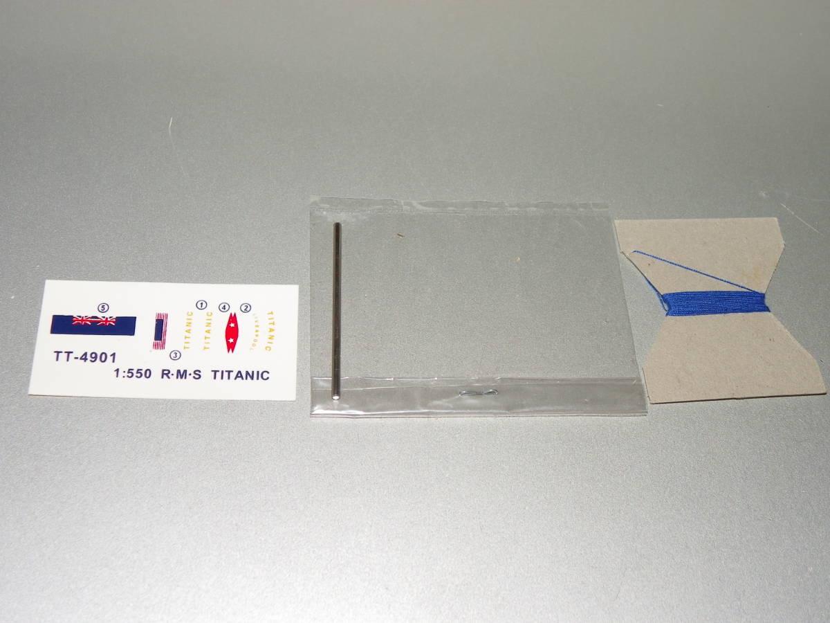 彷真模型 No.4901 1/550 タイタニック R.M.S TITANIC_デカール/スクリュー軸/糸