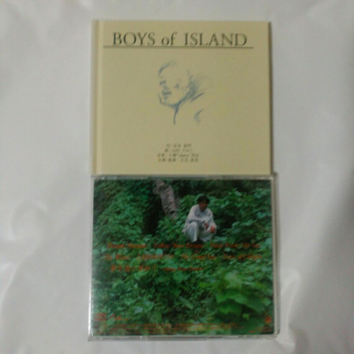 小柳昌法/BOYS of ISLAND 絵本付き_画像2