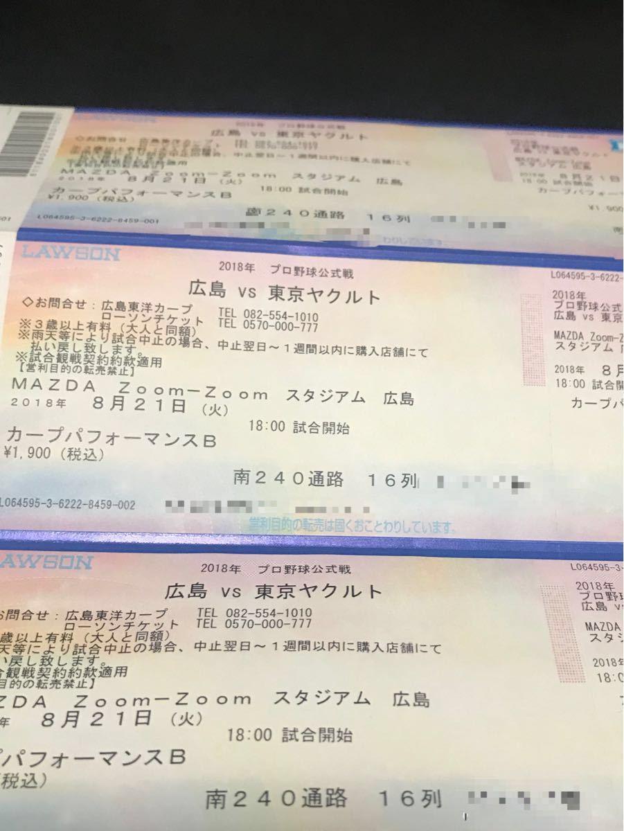 広島東洋カープ 8/21(火) 広島vs東京ヤクルト カープパフォーマンスB  チケット3連番_画像2