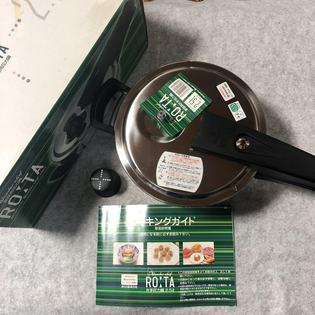 [未使用]家庭用 圧力鍋 ワンダーシェフ RO TA 2.5L