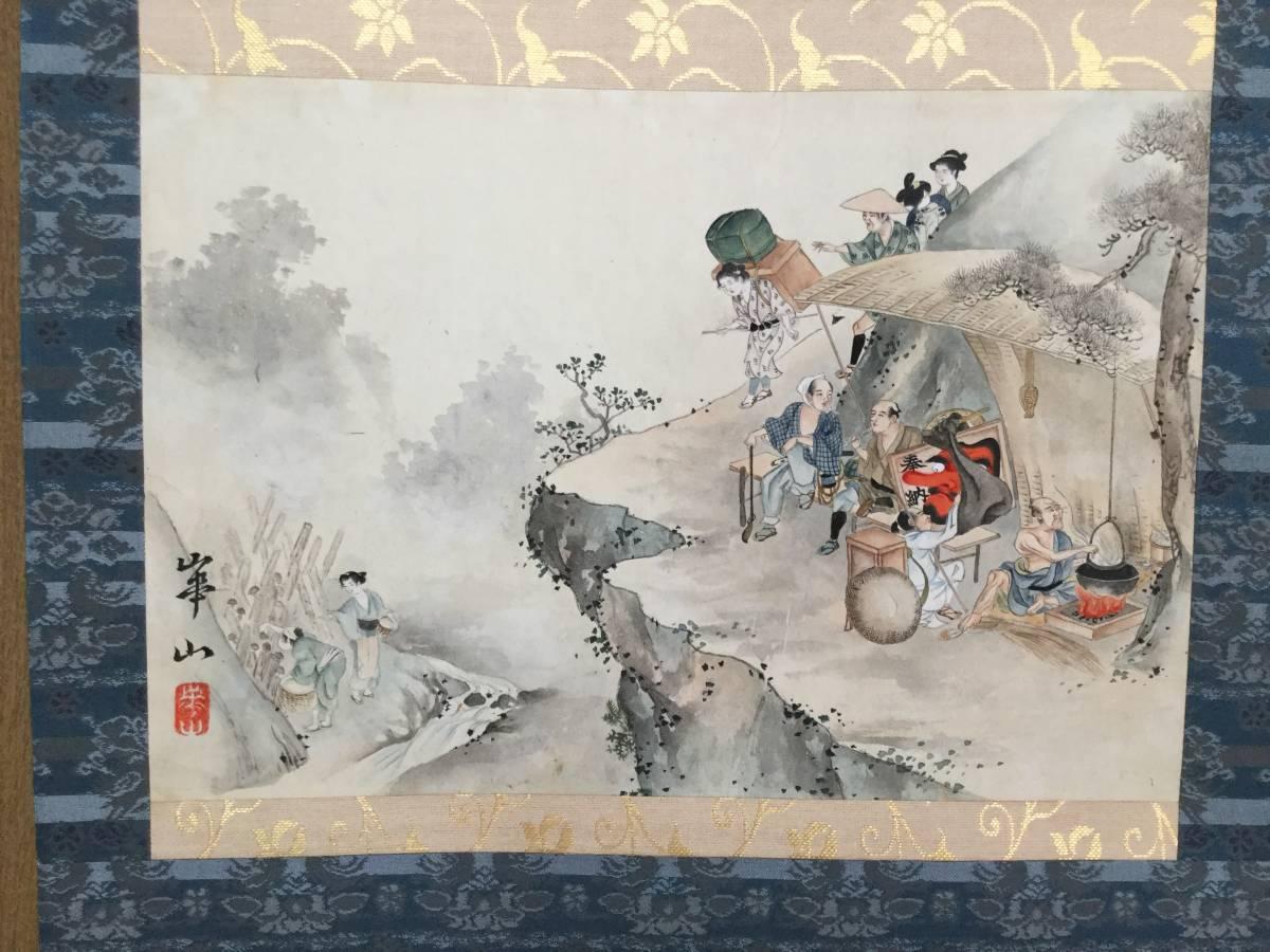 【 渡辺崋山筆 / 紙本掛軸 】 《 東海道旅路之図 》 【鑑定箱 】軸先 骨 精緻な描き込み作