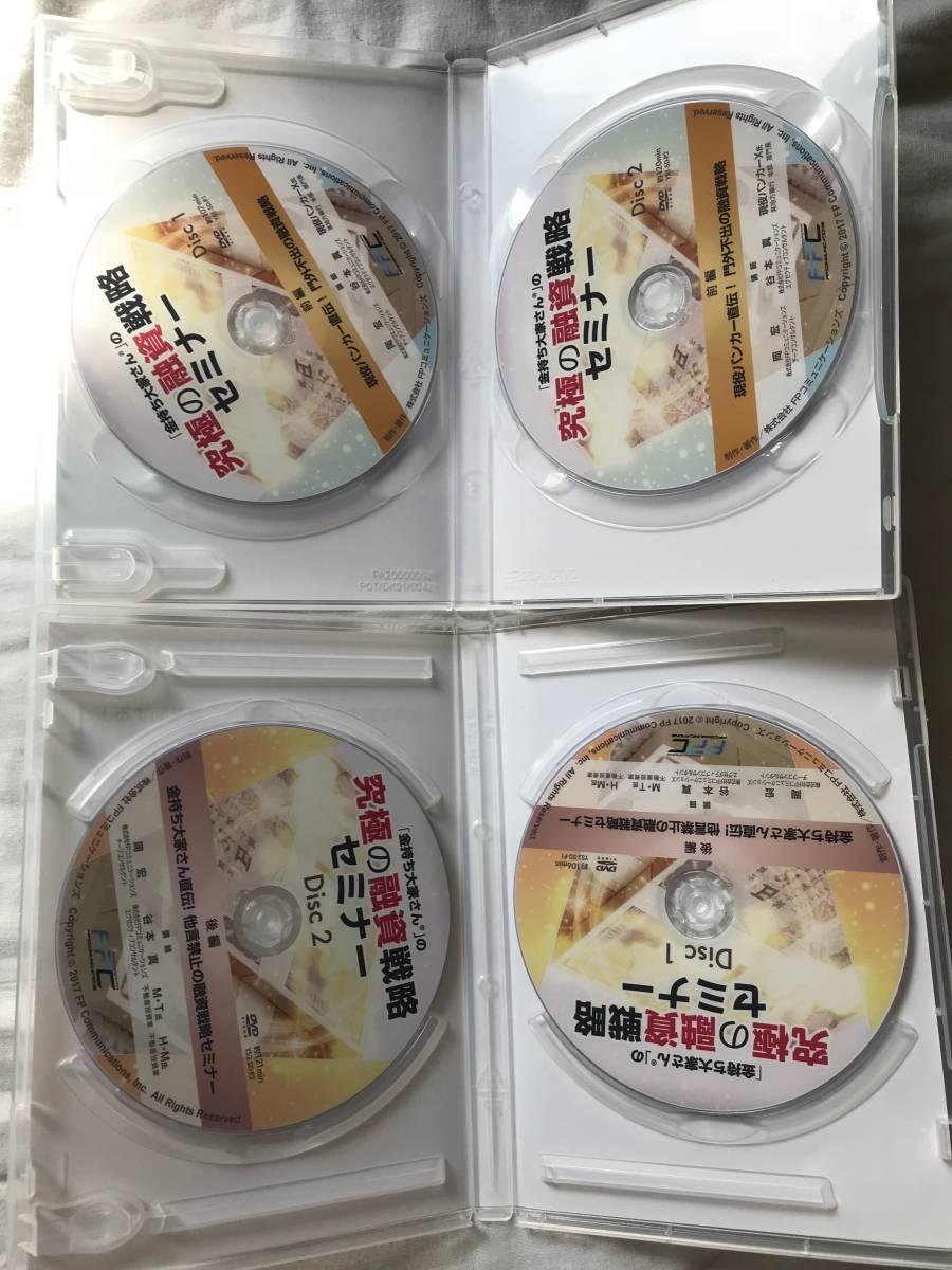 究極の融資戦略セミナーDVD前編・後編セット 不動産投資DVD4枚組 テキスト付き特典付き 浦田健