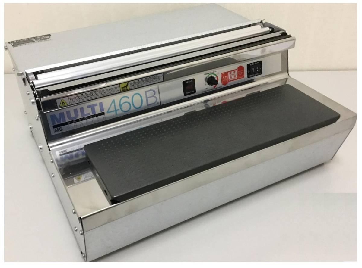 ARC 食品用ラップフィルム包装機 マルチラッパー460B(旧420B)_画像1