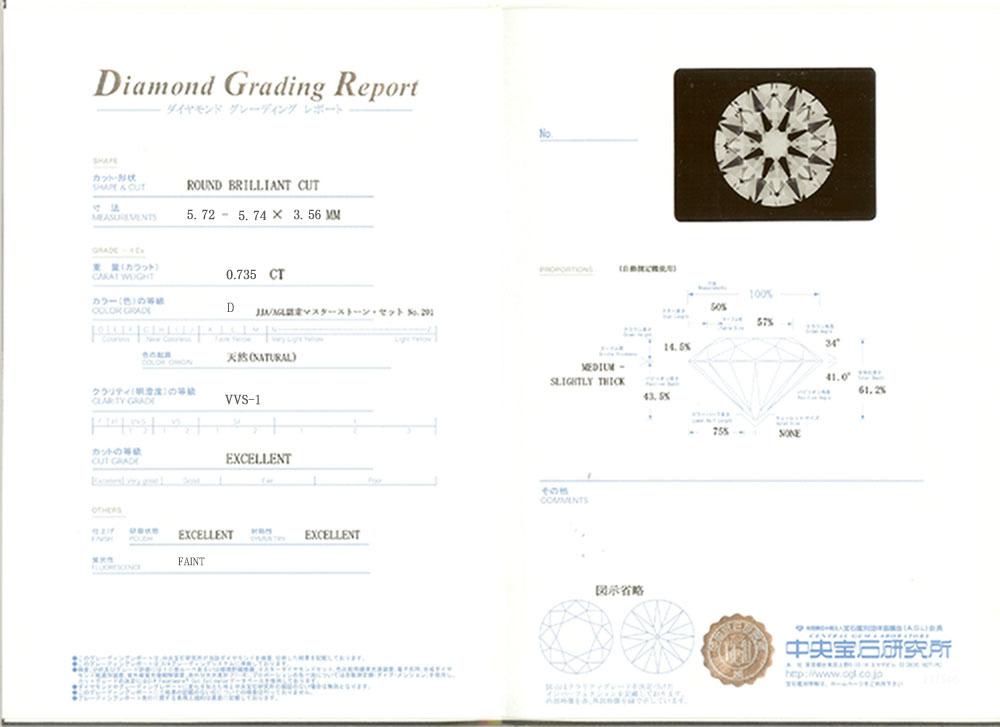 中宝 0.735ct D VVS1 3EX H&C 鑑定書付
