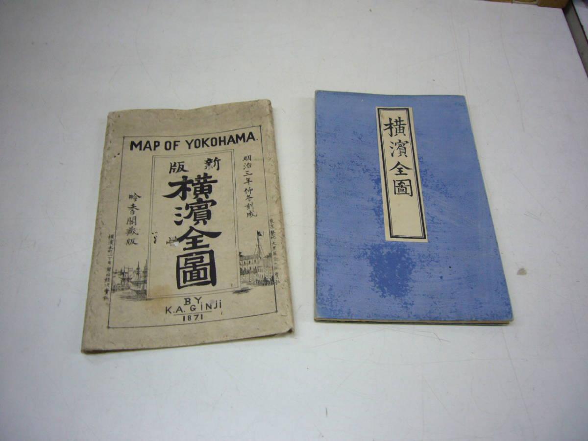 明治3年 新版 横浜全図 MAP OB YOKOHAMA  吟香閣蔵版 袋付 小虫 送料無料