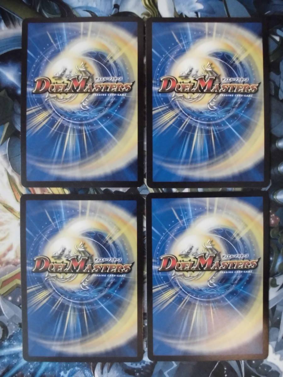 【デュエルマスターズ】 パクリオ 超ブラックボックス版 4枚セット_画像2