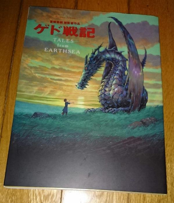 スタジオジブリ ゲド戦記 tales from earth ヤフオク
