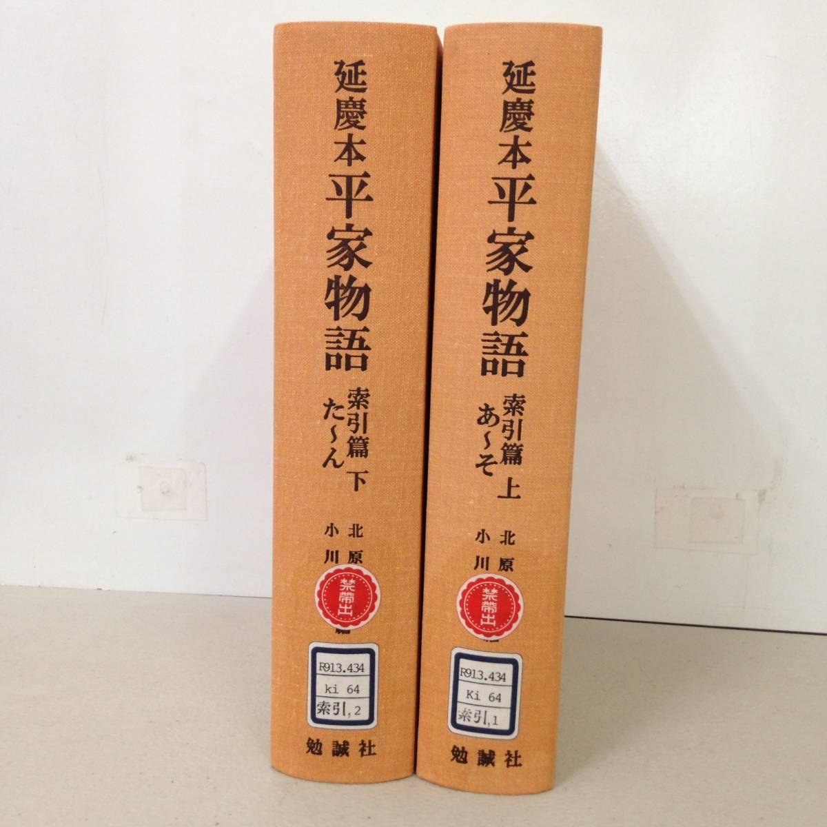 e036 【除籍本】延慶本 平家物語...