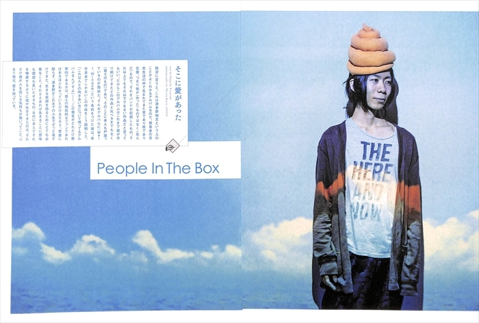 People In The Box ピープルイン ザ ボックス 切り抜き 105P ① ほぼページ欠けなし!_画像9